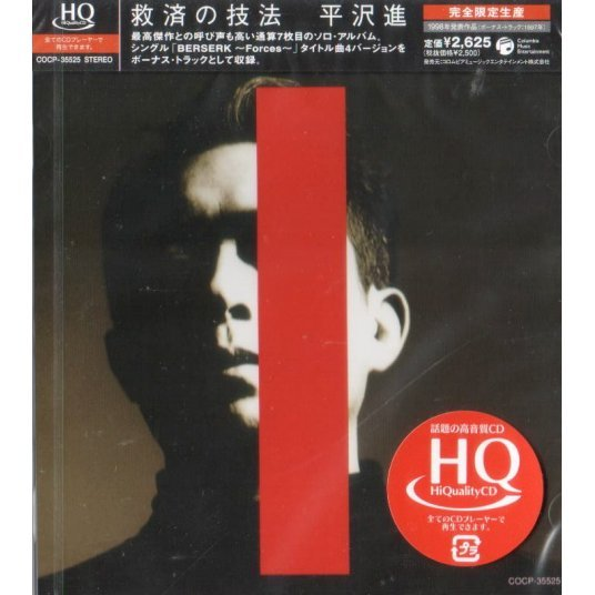 Kyusai No Giho [Limited Edition]