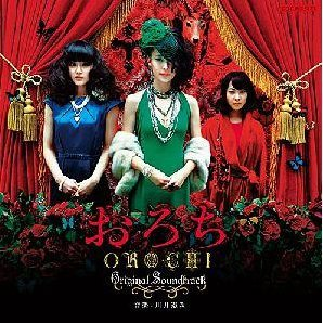Orochi Original Soundtrack