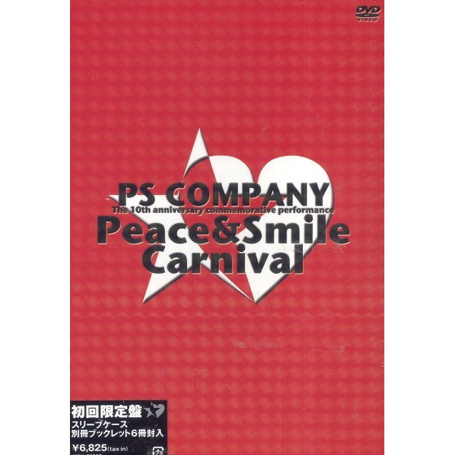 10th Anniversary Concert Peace & Smile Carnival January 3 2009 At Nippon Budokan [Limited Edition]