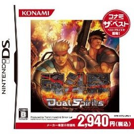 Contra: Dual Spirits (Konami the Best)