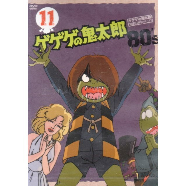 Gegege No Kitaro 80's 11 1985 Third Series