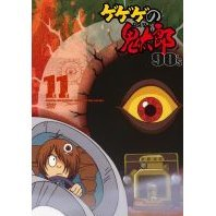 Gegege No Kitaro 90's 11 1996 Forth Series