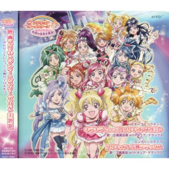 Kirakira Kawaii Precure Daishugo / Precure Kiseki Deluxe (Theatrical Feature Precure All Stars DX Minna Tomodachi Kiseki No Zenin Daishugo Main Theme)