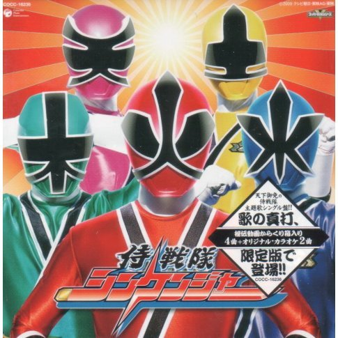Samurai Sentai Shinkenger Special Packaging [Limited Edition]