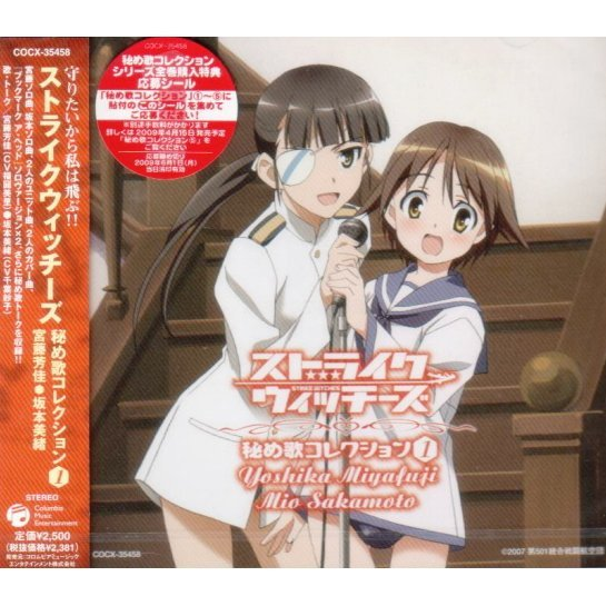 Strike Witches Character Collection 1