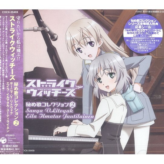 Strike Witches Character Collection 2
