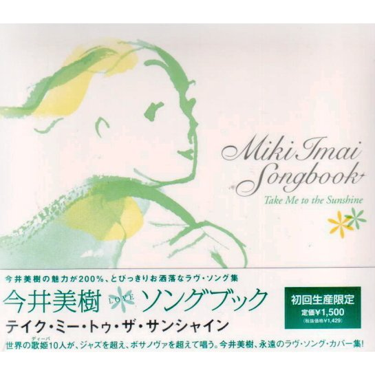 Miki Imai Song Book Take Me To The Sunshine