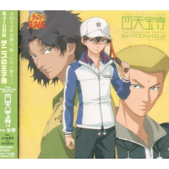 Musical Tennis No Ohjisama / The Prince Of Tennis The Treasure Match Shitenhouji Feat. Hyoutei Ver.4 Daime Seigaku vs Shitenhouji A