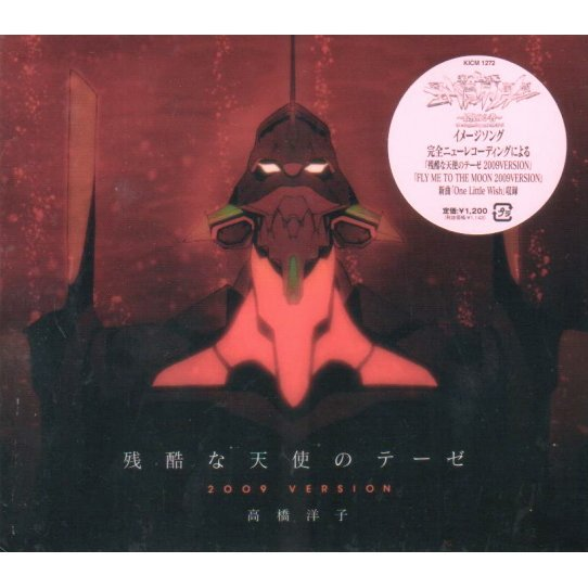a cruel angel thesis Evangelion opening parodies refer to a series of parody videos for the opening credit movie of the japanese tv anime hand-drawn animation, a cruel angel's thesis.