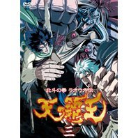 Hokuto No Ken / Fist Of The North Star Raoh Gaiden: Ten No Hao Vol.3