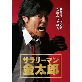 Salary Man Kintaro DVD Box
