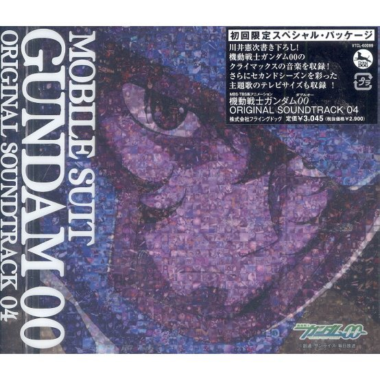 Mobile Suit Gundam OO Original Soundtrack 04