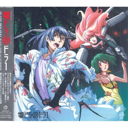 Video Game Soundtrack Macross F Macross Frontier Drama
