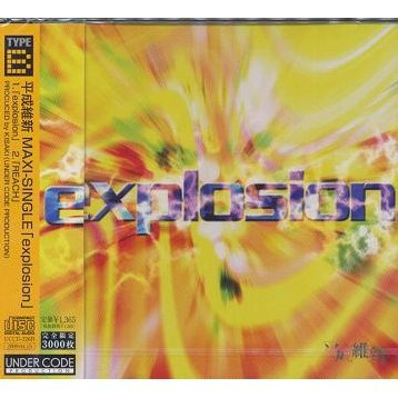 Explosion [Limited Edition Type B]