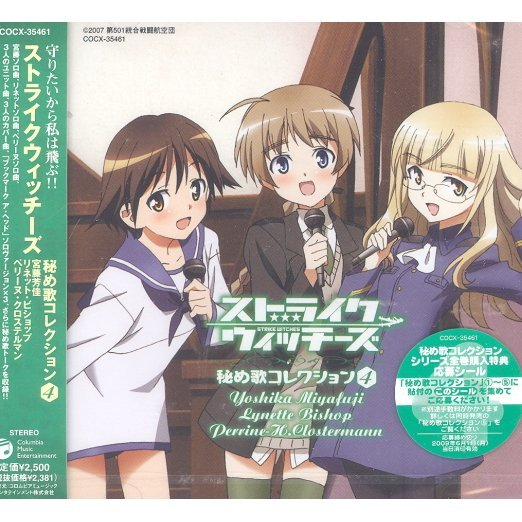 Strike Witches Hime Uta Collection 4