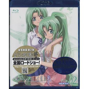 OVA Higurashi No Naku Koro Ni / When They Cry Rei File.2