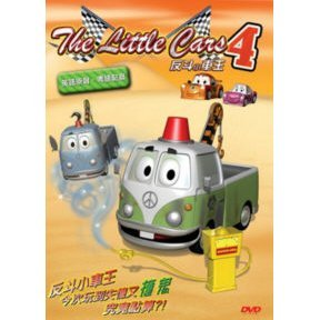 The Little Cars IV