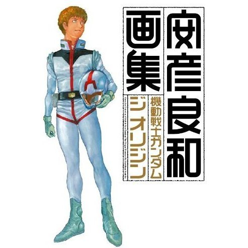Mobile Suit Gundam - The Origin Illustrations