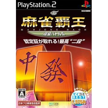 Mahjong Haoh: Shinken Battle II (Mainichi Best)