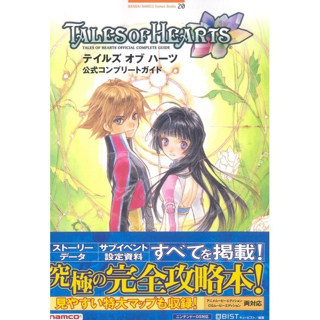 Tales of Hearts Official Complete Guide