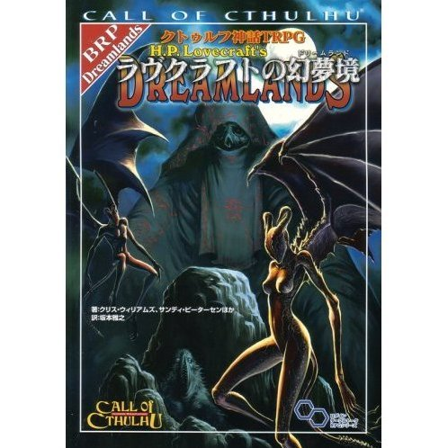 Cthulhu Mythos TRPG Lovecraft no Genmukei
