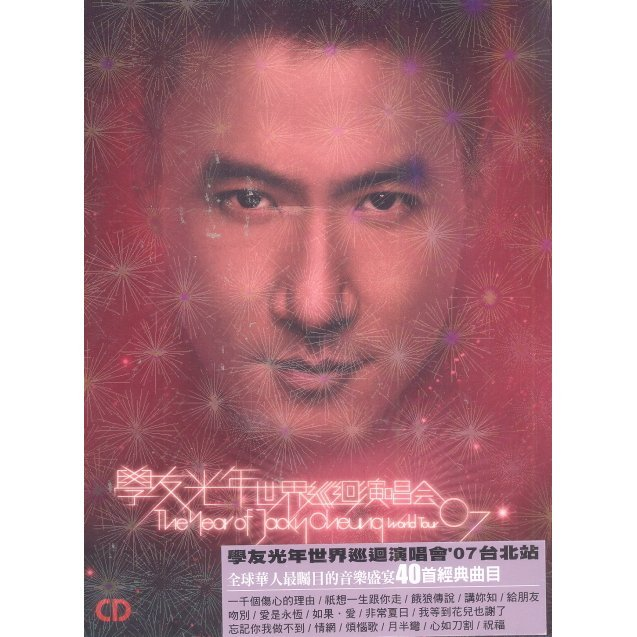 The Year of Jacky Cheung World Tour 07 - Tai Pei [3CD]