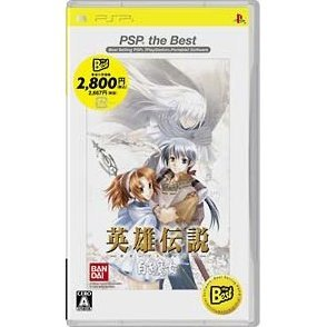 The Legend of Heroes Gagharvtrilogy White Witch (PSP the Best)