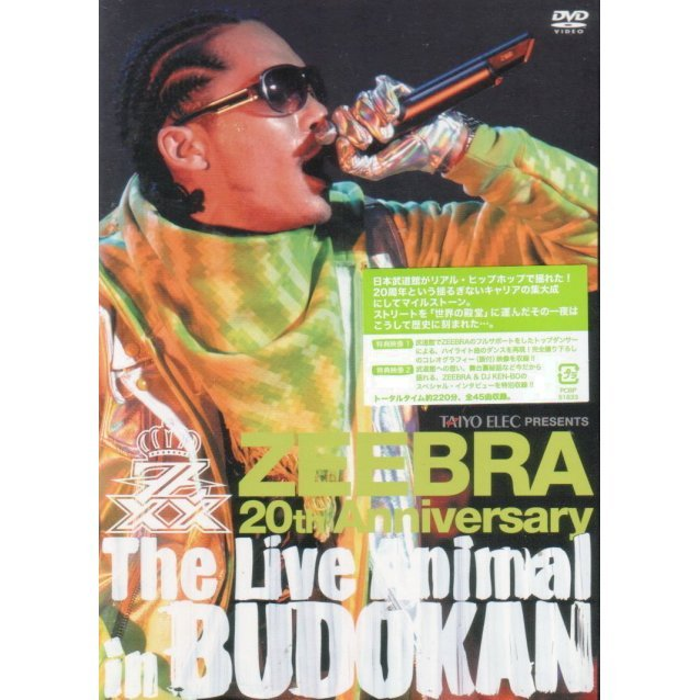 Anniversary The Live Animal In Budokan