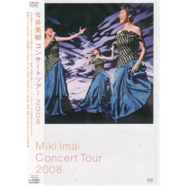 Miki Imai Concert Tour 2008 [DVD+CD]