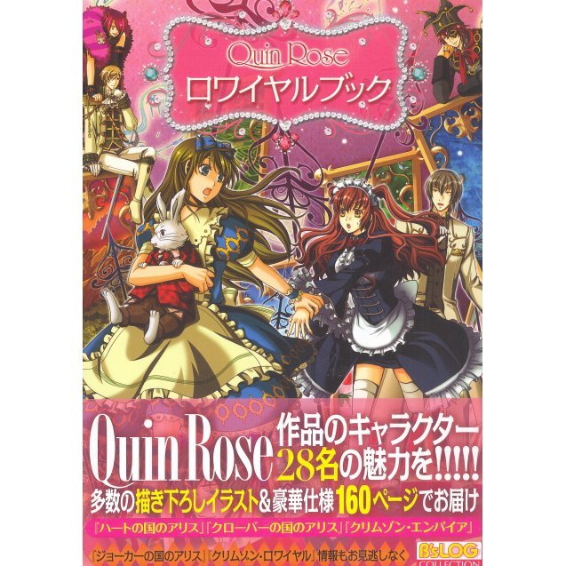 QuinRose Guide Book