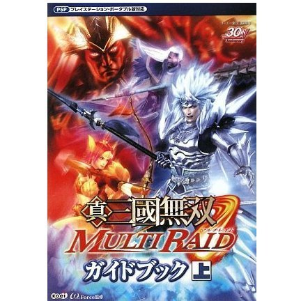 Shin Sangoku Musou: Multi Raid Guide Book Vol.1