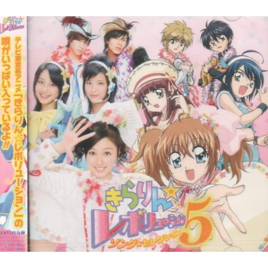 Kirarin Revolution Song Selection Vol.5 [CD+DVD Limited Edition]