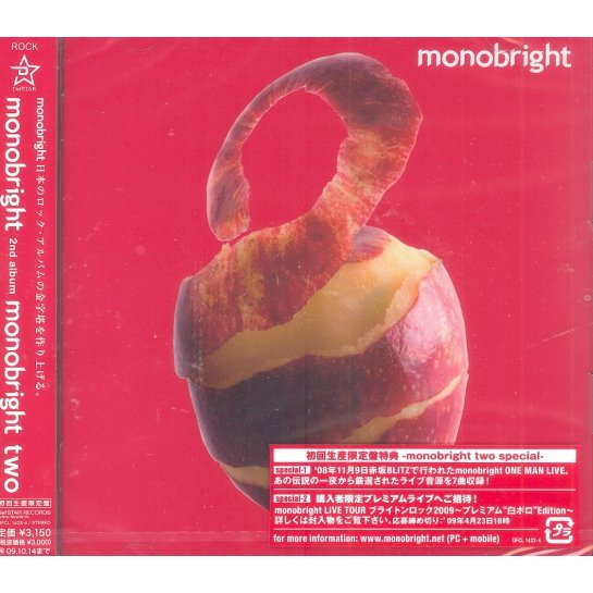 Monobright Two [Limited Edition]