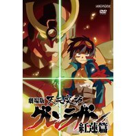 Theatrical Feature Gurren Lagann Gurren Hen