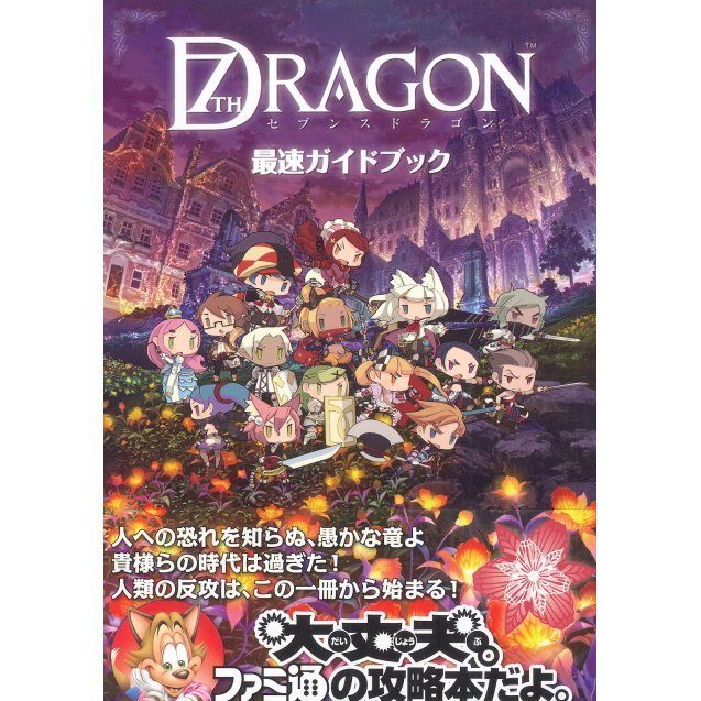 Seventh Dragon Fastest Guide Book