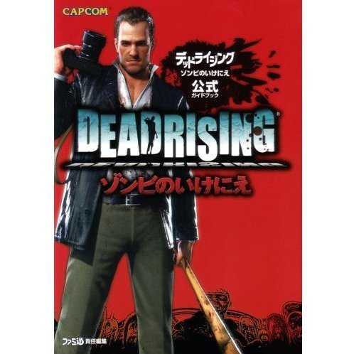 Dead Rising: Zombie no Ikenie Official Guide Book