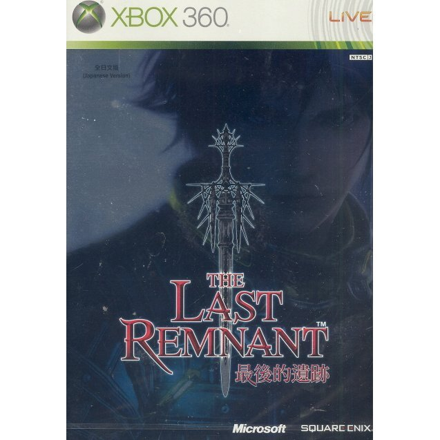 The Last Remnant (Japanese language Version)