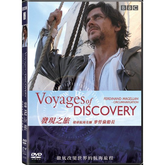 Voyages of Discovery 1: Ferdinand Magellan Circumnavigation