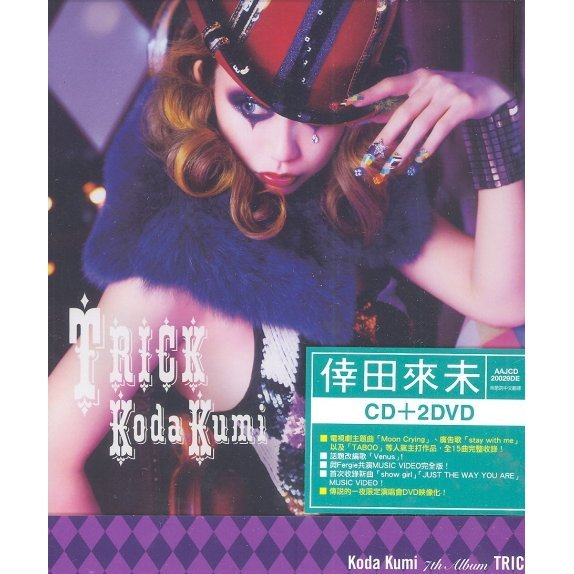 Trick [Limited Edition CD+2DVD]