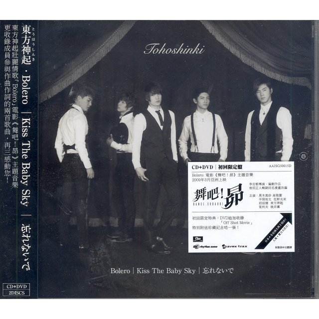 Bolero / Kiss The Baby Sky / Wasurenaide [CD+DVD]