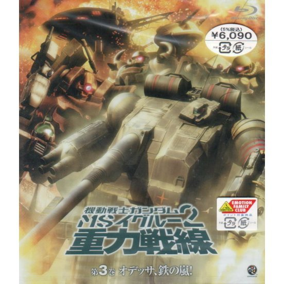 Mobile Suit Gundam MS Igloo 2: Gravity Of The Battlefront Vol.3