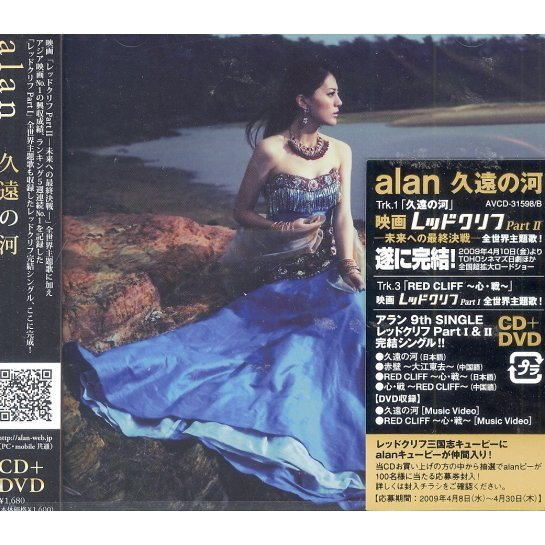 Kuon No Kawa [CD+DVD Jacket A]