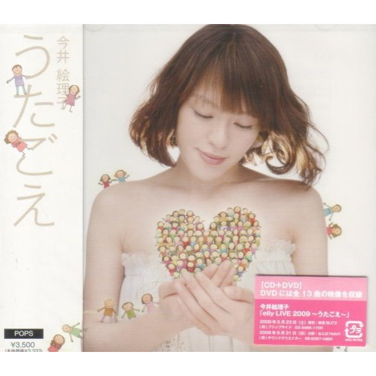 Utagoe [CD+DVD Limited Edition]
