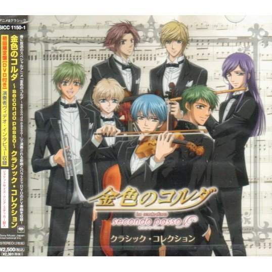 Kiniro No Corda Mini Album - Second Passo - Classical Collection [CD+DVD Limited Edition]