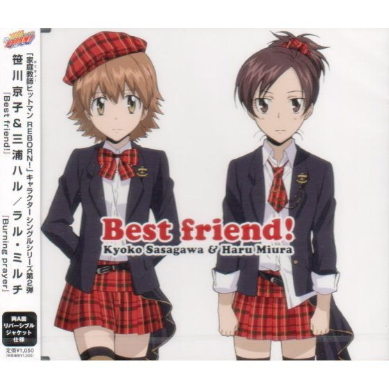 Katekyo Hitman Reborn Single Series Dai 2 Dan: Best Friend / Burning Prayer