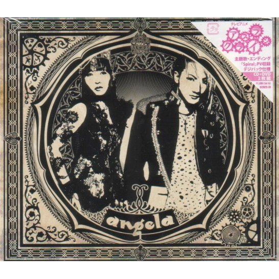 Spiral / Link [CD+DVD Limited Edition]