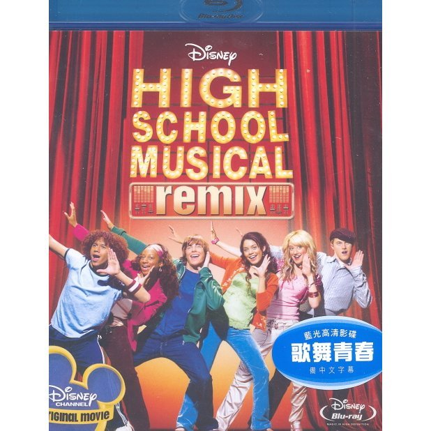 High School Musical: Remix
