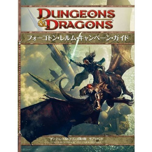 Dungeons & Dragons 4th Edition Supplement - Forgotten Realm Campaign Guide