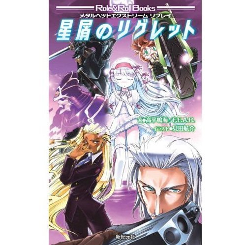 Metal Head Extreme Replay Hoshikuzu no Regret (Role & Roll Books)