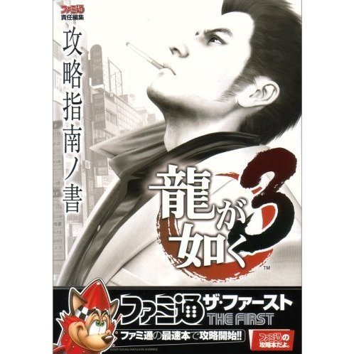 Ryu ga Gotoku 3 Capture Note